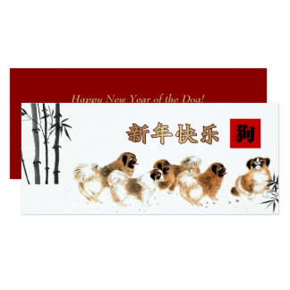 Chinese Year of the Dog Custom Flat Cards