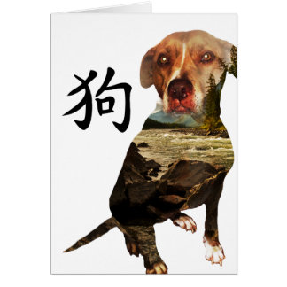 Chinese Year of the Dog Double Exposure Card