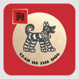 Chinese Year of the Dog Gift Stickers