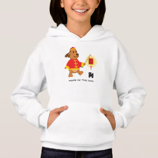 Chinese Year of the Dog Kids Hoodie