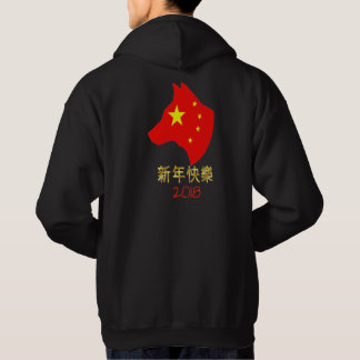 Chinese Year Of The Dog New Year 2018 Hoodie