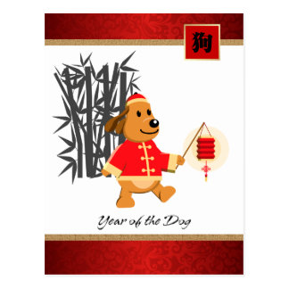 Chinese Year of the Dog Postcards