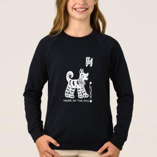Chinese Year of the Dog Sweatshirts