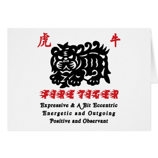 Chinese year of the fire tiger 1986 gift cards zazzle - Chinese year of the tiger 1986 ...