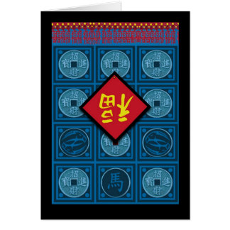 Chinese Year of the Horse, Door with Fu Symbol Card