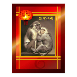Chinese Year of the Monkey 2016 New Year Monkeys Postcard