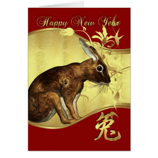 Chinese Year Of The Rabbit - 兔 Card