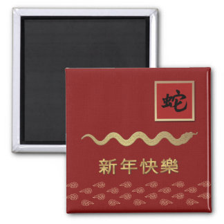 Chinese Year of the Snake Gift Magnet in Chinese