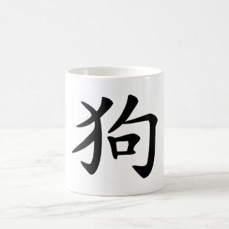 Chinese Zodiac - Dog Coffee Mug