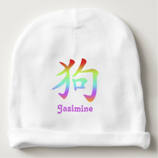 Chinese Zodiac - Dog - Rainbow Baby Beanie