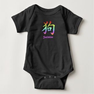 Chinese Zodiac - Dog - Rainbow Baby Bodysuit