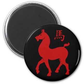 Chinese Zodiac Horse 2 Inch Round Magnet