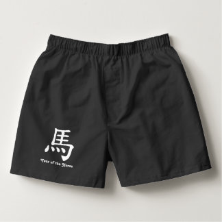 Chinese Zodiac - Horse Boxers