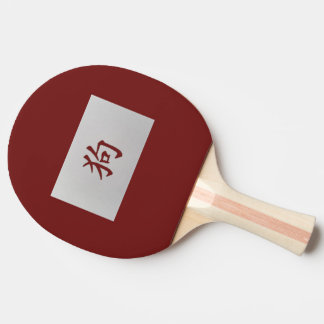 Chinese zodiac sign Dog red Ping-Pong Paddle