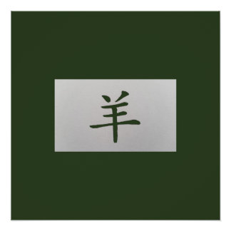 Chinese zodiac sign Goat green Perfect Poster