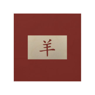 Chinese zodiac sign Goat red Wood Canvas