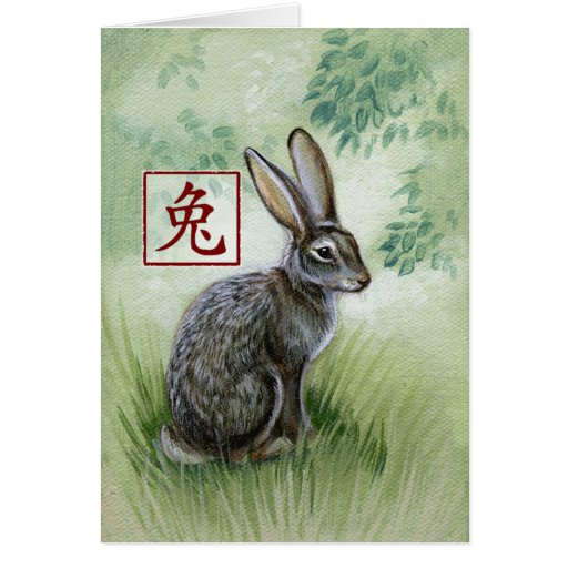 Chinese Zodiac Year of the Rat Greeting Card