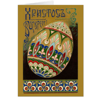 Christ Is Risen! Fine Vintage Russian Easter Egg Note Card