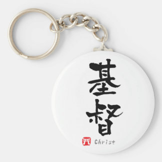 Christ KANJI(Chinese Characters) Basic Round Button Keychain