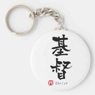 Christ KANJI(Chinese Characters) Keychain