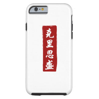 Christian Translated to Beautiful Chinese Glyphs Tough iPhone 6 Case