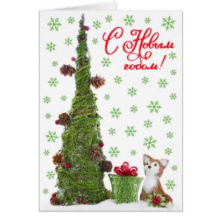 Christmas Cute Baby Fox Vintage Rustic Card