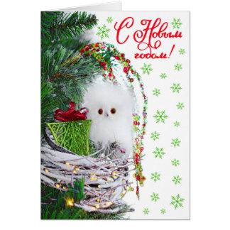 Christmas Cute Baby Owl Vintage Rustic Card