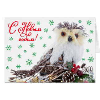 Christmas New Year Wise Owl Vintage Rustic Card