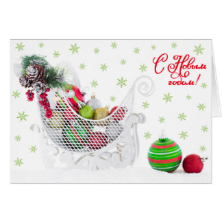 Christmas Sled Filled with Ornaments Vintage Card