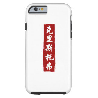 Christophe Translated to Beautiful Chinese Glyphs Tough iPhone 6 Case