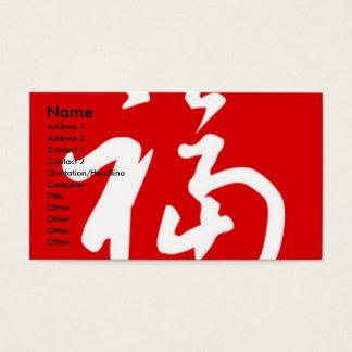 Chubby 福(Fu)Blessings/Chinese Kanji Business Card