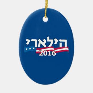 Clinton Hebrew 2016 Ceramic Oval Ornament