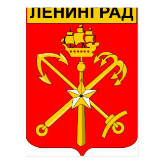 Coat_of_arms_Leningrad Postcard