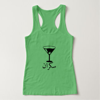 cocktail drink and drunk, in Arabic green Tank Top