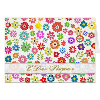 Colorful flowers Russian Birthday Card
