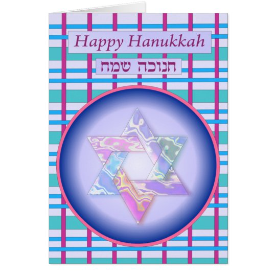 Colourful Marbled Star of David Card