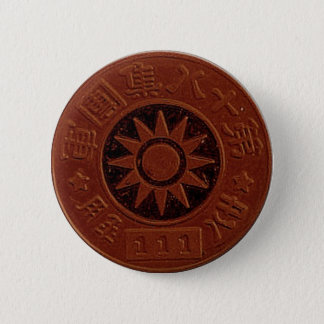 Communist Mao Chinese Military Medallion Lapel - 2 Inch Round Button