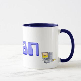 Computer Personalized Sean 15  Mug-request Mug