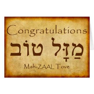 CONGRATULATIONS HEBREW CARD