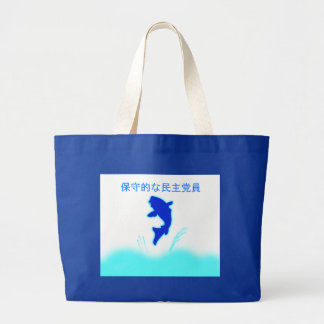 Conservative Democrat Japanese Logo Shopping Bag