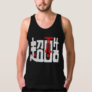 """""""COOL"""" in Chinese slang Tank Top"""