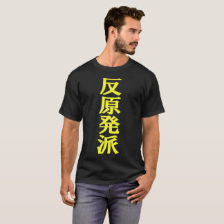 Counter nuclear group T-Shirt