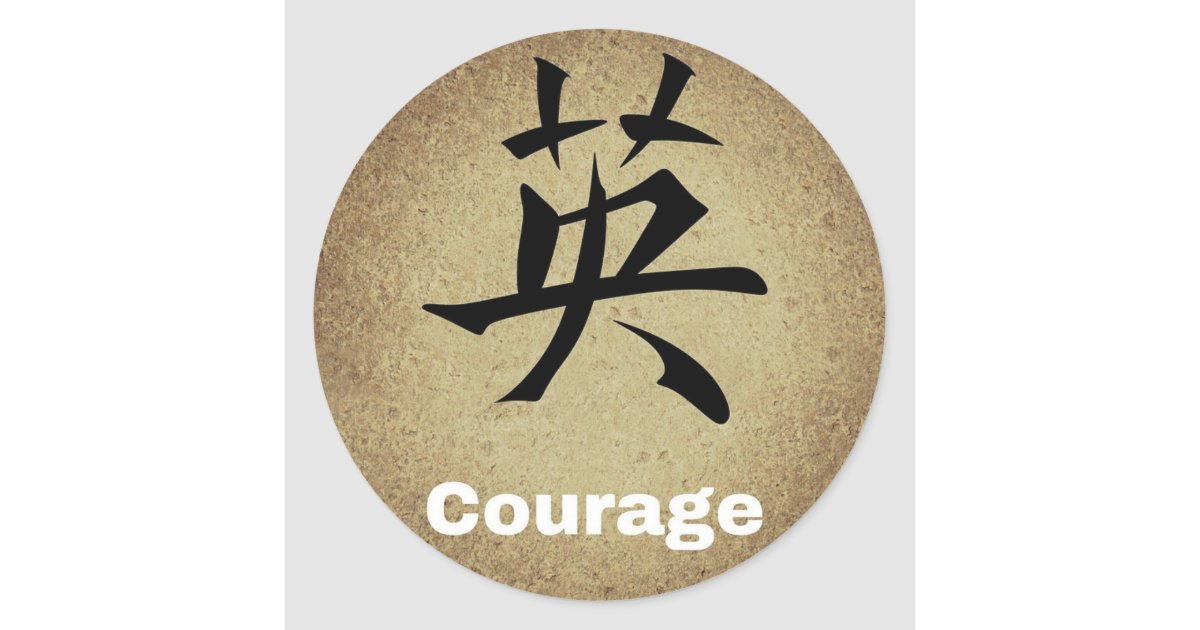 Courage Chinese Character Classic Round Sticker Zazzle