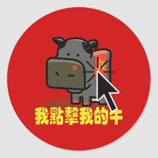 Cow Clicker - Mao Cow Stickers