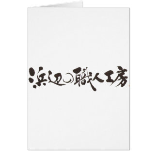 Craftsman atelier on a beach greeting card