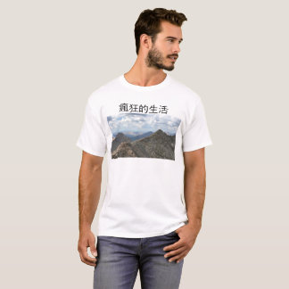 "CRAZY LIFE mens t-shirt chinese ""crazy life"""