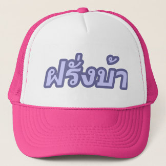 Crazy Westerner ♦ Farang Ba in Thai Language ♦ Trucker Hat