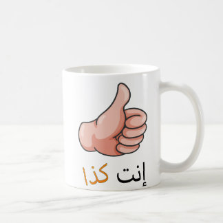 cup with arabic word
