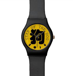 Custom Dog Ideogram Chinese Year Zodiac B Watch