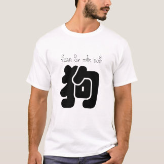 Custom Dog Ideogram Chinese Year Zodiac Tee